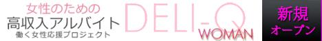 女性のための高収入求人アルバイト情報DELI-Q WOMAN